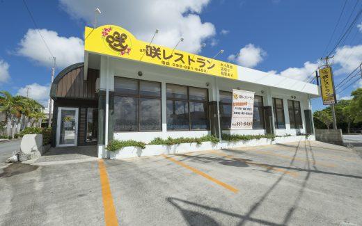 咲(さかす)レストラン 南風原町 テイクアウト